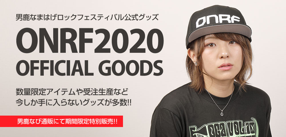 ONRF OFFICIAL GOODS 2020販売中
